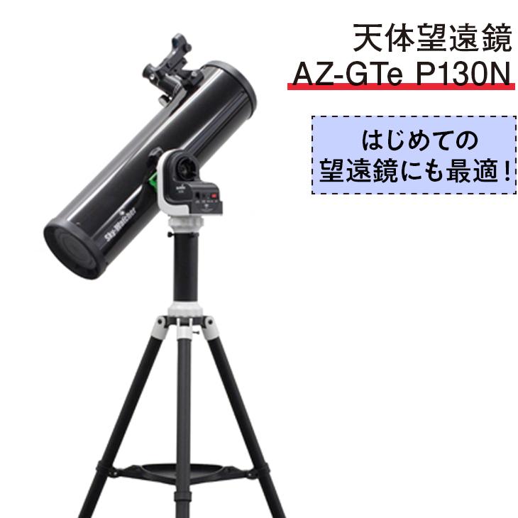 天体望遠鏡 AZ-GTe P130N ※離島へのお届け不可