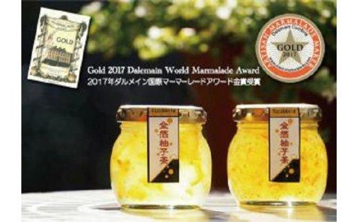 B6201おうごんのくに金箔柚子茶2個セット(110g×4個)