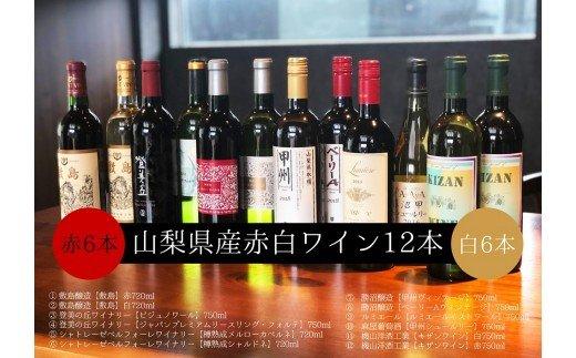 赤白ワイン 飲み比べ12本セット Presents by Katerial