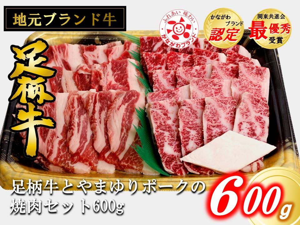 足柄牛とやまゆりポークの焼肉セット600g