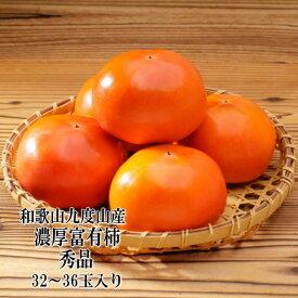 AB6809_【先行予約】【秋の美味】【九度山ブランド】柿のふるさと九度山の濃厚富有柿 秀品 M~Lサイズ 約7.5kg入り