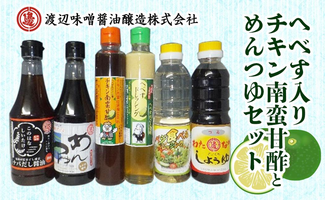 【渡邊味噌醤油醸造】へべす入りチキン南蛮甘酢とめんつゆのセット 計6品(A372)