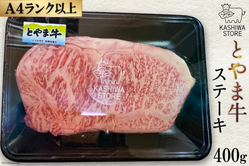 とやま牛 ステーキ(A4ランク以上) 400g