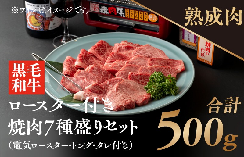 099H210 熟成黒毛和牛の焼肉盛り合わせ500gと焼肉ロースターセット