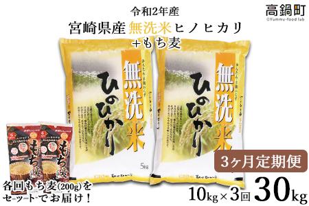 <3ヶ月定期便 令和2年産宮崎県産無洗米ヒノヒカリ10kg+もち麦200g>お申込みの翌月下旬に発送(12月は中旬)【c697_et】