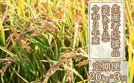 OO027【生産者応援品】令和3年産新米20kg【3回定期便】