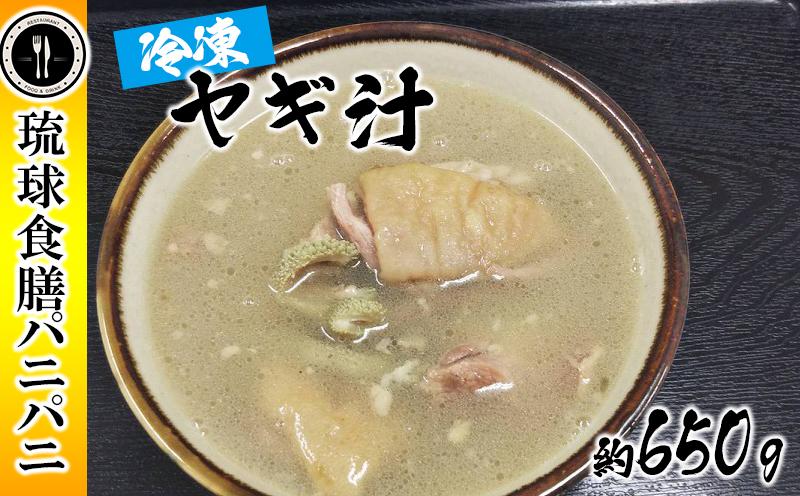 【琉球食膳パニパニ】冷凍ヤギ汁(約650g)