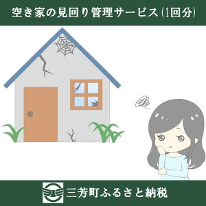 空き家の見回り管理サービス(1回分)