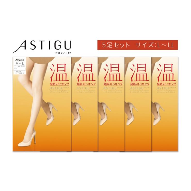 4-0079ASTIGU 【温】発熱ストッキング 5足 サイス゛LLL