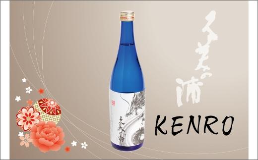久美の浦 特別純米 KENRO 720ml