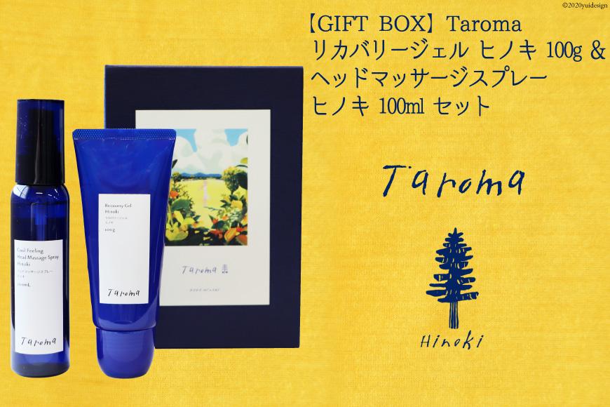 【GIFT BOX】Taroma リカバリージェル ヒノキ 100g &ヘッドマッサージスプレー ヒノキ 100ml セット