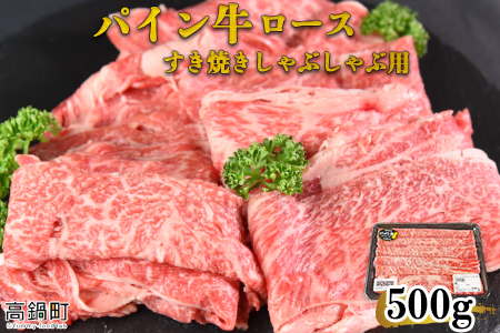 <パイン牛ロースすき焼きしゃぶしゃぶ用 500g>翌月末迄に順次出荷【c828_yu】