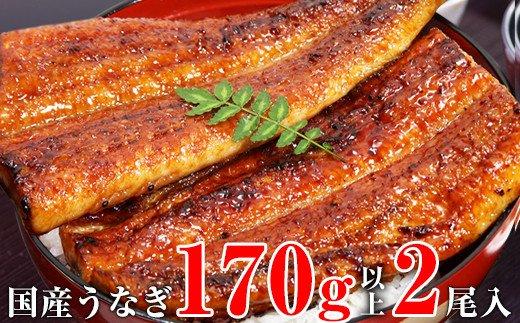 318.【うなぎ屋かわすい】特大サイズ国産うなぎ蒲焼き2本セット