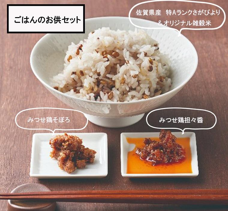 EV005_【みつせ鶏 厳選!ごはんのお供セット】雑穀米 さがびより そぼろ 担々醤 ラー油 ご飯 食卓 お弁当