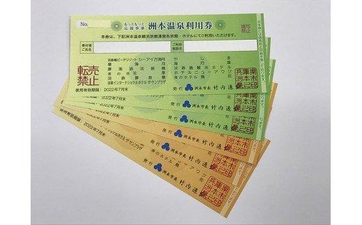 ML17:旅館やしま 利用券(洲本温泉利用券)