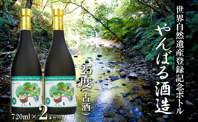 世界自然遺産登録記念ボトル 25度(古酒)720ml 2本セット【やんばる酒造】