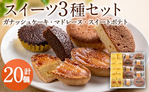【10679】スイーツ3種 計20個セット!ガナッシュケーキ(5個)、マドレーヌ(5個)、スイートポテト(10個)【吉川菓子店】