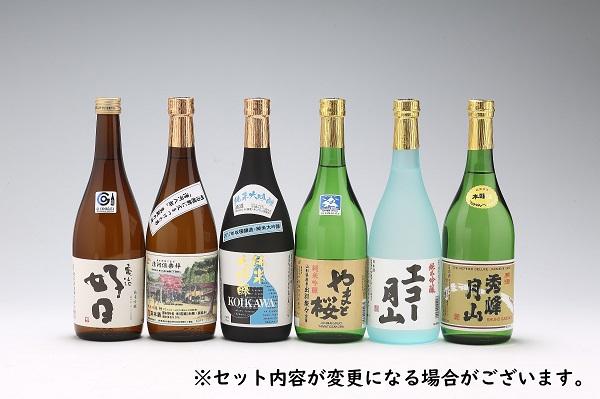 日本酒6本セット