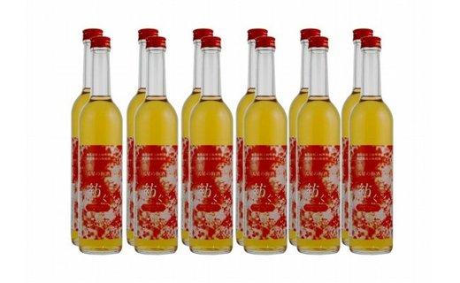 【CF】【町内産無農薬南高梅仕込み】天星の梅酒 紡ぐ×12本セット