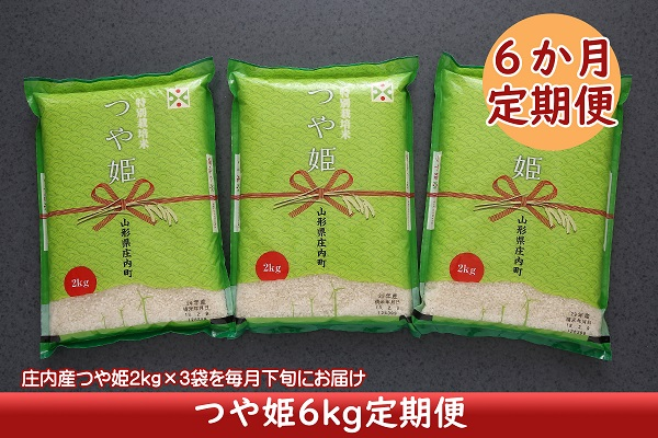<4月開始>庄内米6か月定期便!つや姫6kg(入金期限:2021.3.25)