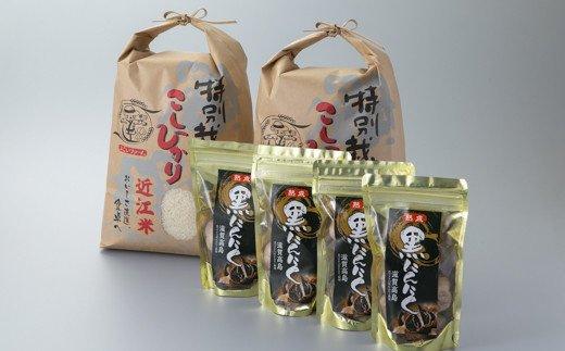 【C-550】よこいファーム 特別栽培米コシヒカリ10㎏コース(黒にんにく付)(頒布会12カ月)[高島屋選定品]