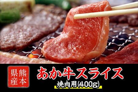 熊本県産 あか牛 焼き肉用 400g《90日以内に順次出荷(土日祝除く)》肉のみやべ