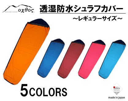 [R173] oxtos 透湿防水シュラフカバー ~レギュラーサイズ~【オレンジ×ブラック】