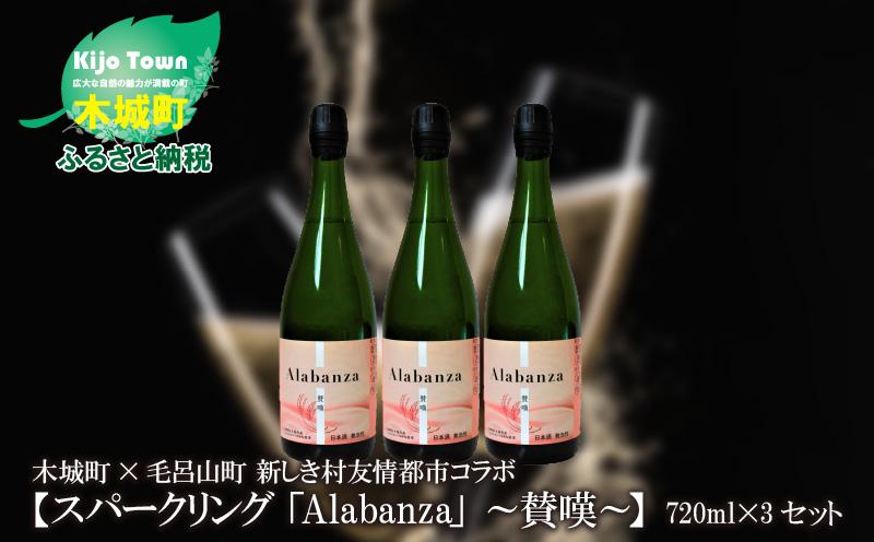 K21_0014<木城町・毛呂山町 新しき村友情都市コラボ スパークリング日本酒 「Alabanza」3本>