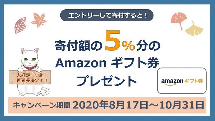 Amazonギフト券コード5%プレゼントキャンペーン