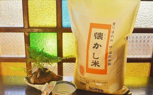 【お米マイスター】ほっ♡懐かし米 5kg H056-022