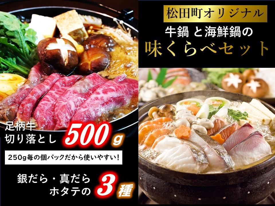 海鮮鍋と牛鍋の味くらべセット