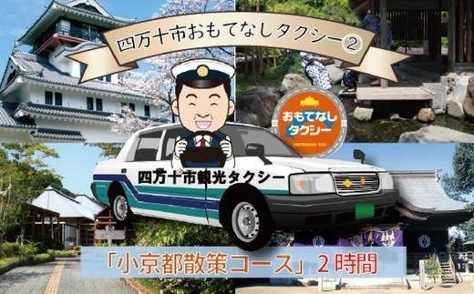 21-957.四万十市おもてなしタクシー②「小京都散策コース」2時間