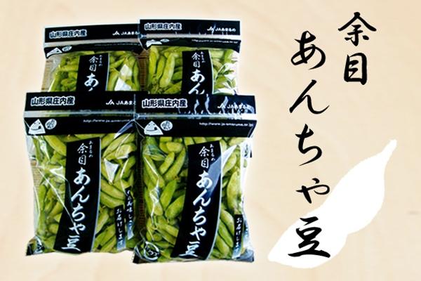 夏限定!あんちゃ豆 6袋 (入金期限:2021.8.15)