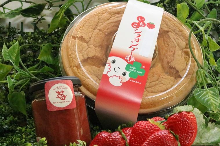 BG206_佐賀県産さがほのかを使った「いちごジャムといちごシフォンケーキセット」