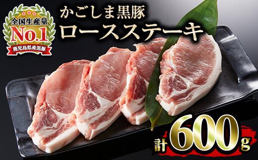 【10575】かごしま黒豚ロースステーキ用(150g×4枚)