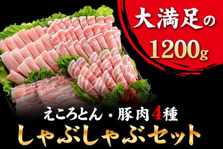 えころとん・豚肉4種(計1200g) 豚肉しゃぶしゃぶセット《30日以内に順次出荷(土日祝除く)》熊本県産 有限会社ファームヨシダ