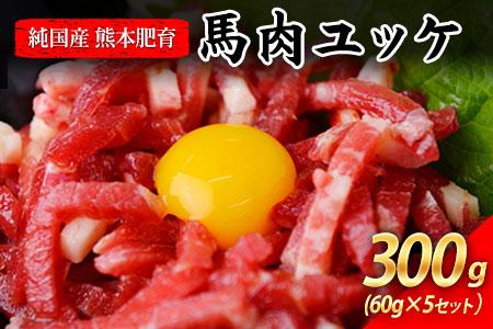 馬肉ユッケ300g(60g×5セット)【純国産熊本肥育】《30日以内に順次出荷(土日祝除く)》