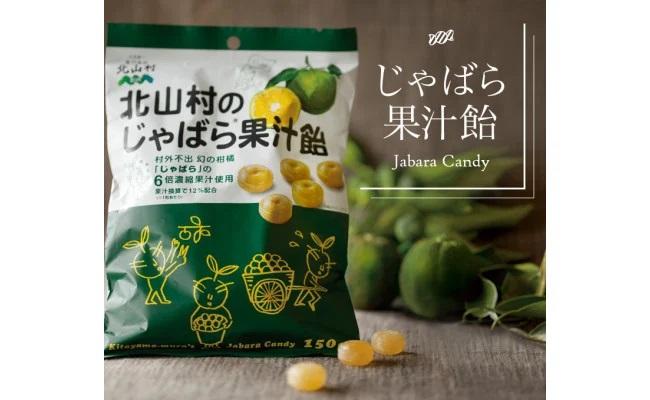 V6165_果汁飴 150g×5袋セット 花粉対策の蛇腹 ジャバラ じゃばら飴 北山村のじゃばら果汁飴