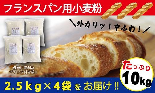 フランスパン用小麦粉 準強力粉 10kg(2.5kg×4袋) 定期便12回 H008-064