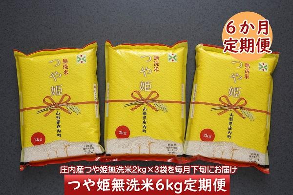 <2月開始>庄内米6か月定期便!つや姫無洗米6kg(入金期限:2021.1.25)