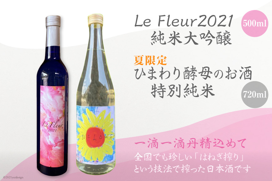 【夏限定】Le Fleur 純米大吟醸 500ml・ひまわり 特別純米 720ml 各1本<酒蔵吉田屋>【長崎県南島原市】