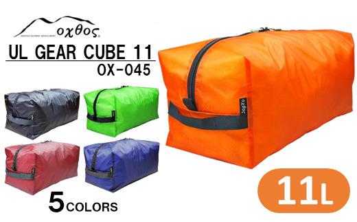 [R148] oxtos UL GEAR CUBE 11【オレンジ】