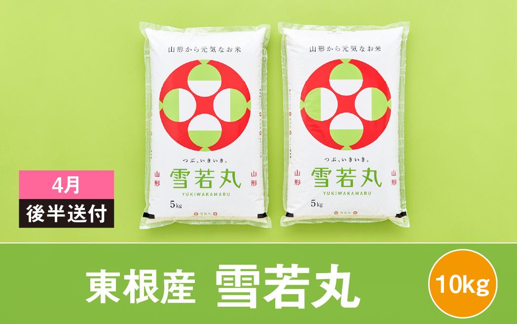 特別栽培米雪若丸10kg(2022年4月後半送付)丸屋本店提供 3年連続特A 2021年産 令和3年産 山形県産 精米 白米 5kg×2袋 M-1732