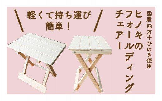 21-255.国産 四万十ヒノキ使用『ヒノキのフォールディングチェアー』