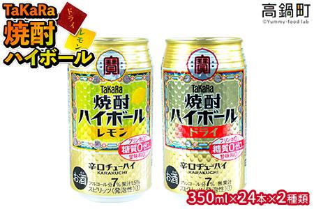 <TaKaRa焼酎ハイボール「レモン」「ドライ」350ml×24本×2種類>翌月末迄に順次出荷【c085_mm】