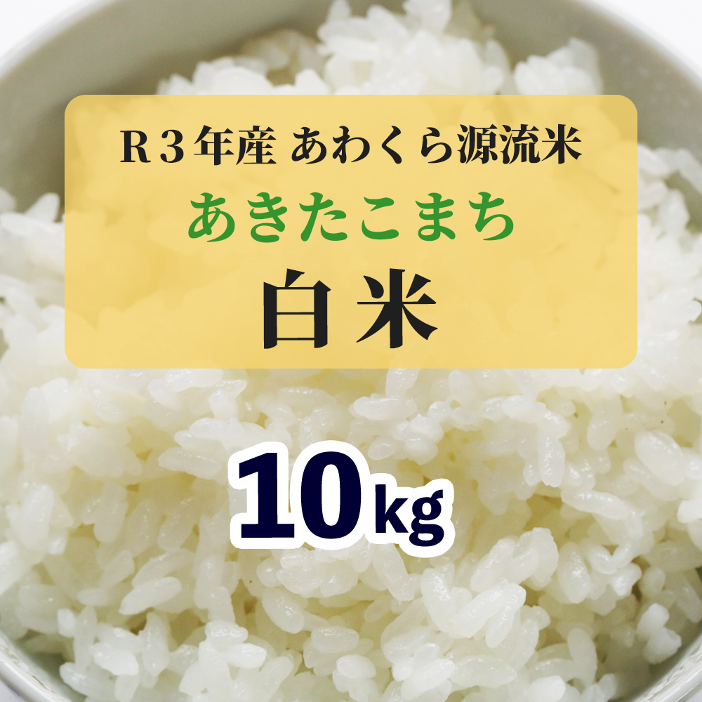 W74<令和3年産 新米予約> あわくら源流米 あきたこまち 白米10kg