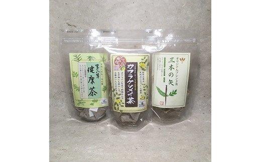E-033 とくぢ健康茶定番ティーバッグ3種セット