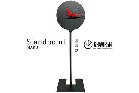 GRAVIRoN Standpoint MARU 黒皮鉄(置き時計)(幸田町寄付管理番号2011)