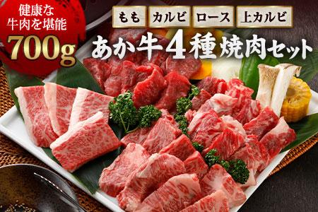 4種のお肉を堪能する焼肉セット 700g (もも・カルビ・上カルビ・ロース) 《60日以内に順次出荷(土日祝除く)》 国産 熊本県産 あか牛 焼き肉 あか牛 利他フーズ