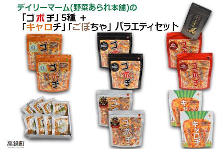 <デイリーマームの「ゴボチ」5種+新商品「キャロチ」「ごぼちゃ」バラエティセット>翌月末迄に順次出荷【c543_dm】